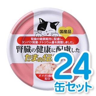 腎臓の健康に配慮した「たまの伝説」 24缶セット