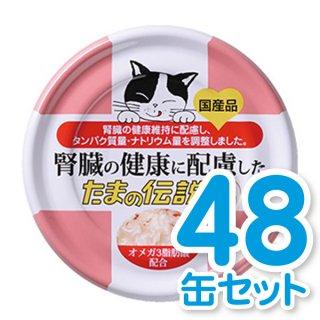 腎臓の健康に配慮した「たまの伝説」 48缶セット