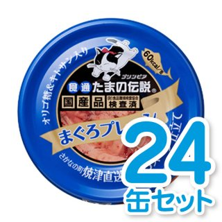 まぐろプレーン 24缶セット