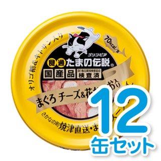 まぐろ・チーズ&花かつお 12缶セット