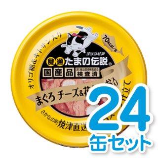 まぐろ・チーズ&花かつお 24缶セット