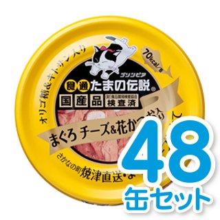 まぐろ・チーズ&花かつお 48缶セット