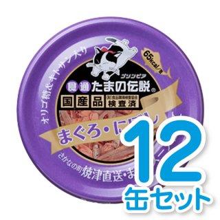 まぐろ・にぼし 12缶セット