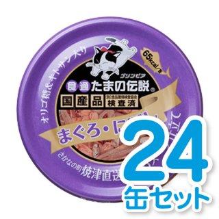 まぐろ・にぼし 24缶セット