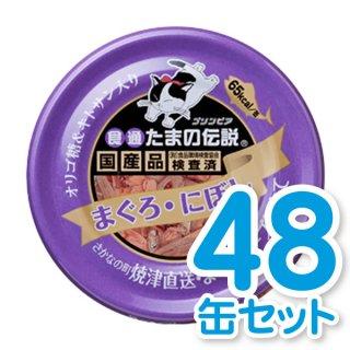 まぐろ・にぼし 48缶セット