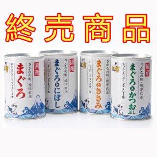 トライアルセットF缶