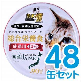 たまの伝説「総合栄養食」70g 48缶セット