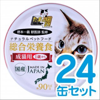 たまの伝説「総合栄養食」70g 24缶セット