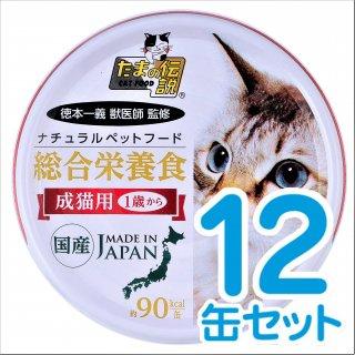 たまの伝説「総合栄養食」70g 12缶セット