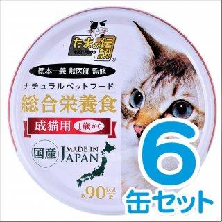 たまの伝説「総合栄養食」70g 6缶セット