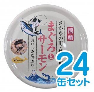たまの伝説 まぐろとサーモン70g 24缶セット
