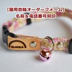 <img class='new_mark_img1' src='//img.shop-pro.jp/img/new/icons25.gif' style='border:none;display:inline;margin:0px;padding:0px;width:auto;' />【オーダーフォーム】猫用首輪(10�幅)