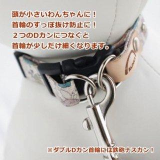【オプション】首輪のすっぽ抜け防止に!ダブルDカン首輪へバージョンアップ!(20�用)