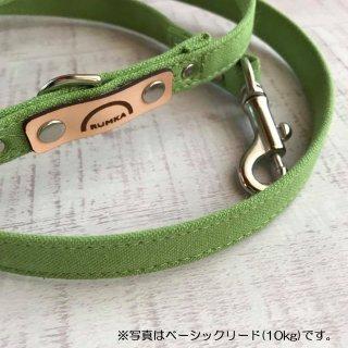 帆布(モカ・抹茶・紺・ターコイズ・赤)使用★てくてくリードBasic★〜10キロ