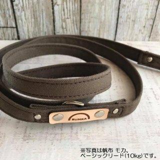 【多機能】帆布でシンプル!モカ・抹茶/☆てくてくリードHYPER/〜5キロ