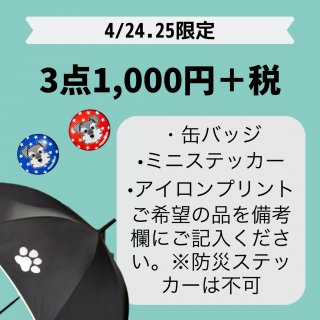 【3/15まで】選べる!反射材缶バッジ、アイロンプリント、ミニステッカー3点