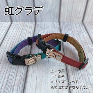 【15�首輪】「みんなの虹」「みんなの星」夜の散歩に安心!反射材(リフレクター)虹グラデーション、虹星柄グラデーション、紺星、赤星