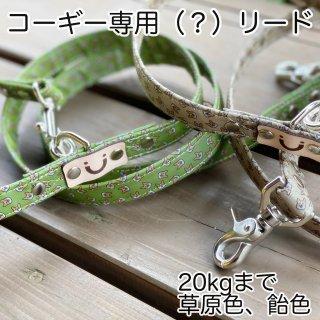 「光れ!コーギー」(緑orベージュ)2センチ幅リード(金具、長さを選べます)【単品】
