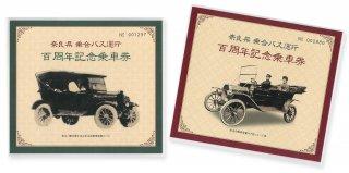 奈良交通 100周年記念乗車券【緑/赤】(奈良交通株式会社)