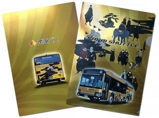 きらきらファイル(南海バス株式会社)