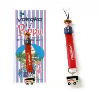 ストラップ(Puppu)(東京ヤサカ観光バス株式会社)
