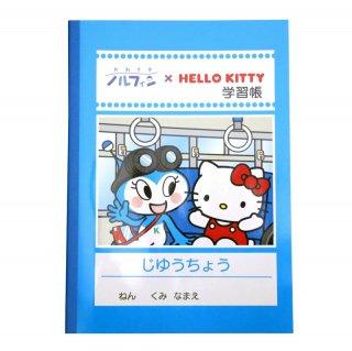 かわさきノルフィン × ハローキティ 自由帳(川崎市交通局)