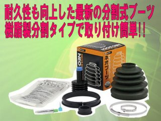 【最新樹脂】分割式ドライブシャフトブーツ アルト HD11V MT
