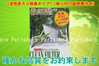 SX4 エアコン用クリーンフィルター/エアコンフィルター PC-911C
