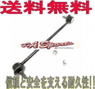 送料無料  ダイハツムーヴ LA150S LA160S フロント スタビライザーリンク L-D1 1本 純正同等(新品)