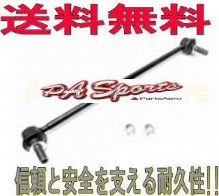 送料無料 トヨタ サクシード NCP165V フロント スタビライザーリンク L-T4 1本 純正同等(新品)