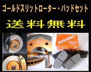 ワゴンRMC12S(ターボ)Fゴールドスリットローターパッドセット送料無料