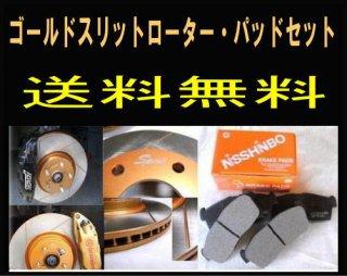 ワゴンRMC21S(ターボ)Fゴールドスリットローターパッドセット送料無料