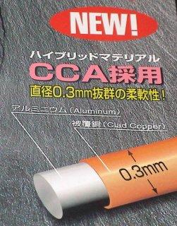 CCA採用 ブースターケーブル 80A A−83 3m