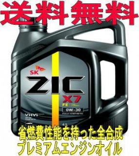 送料無料 ZIC X7 FE 0W-30 SN/GF-5 エンジンオイル 4L