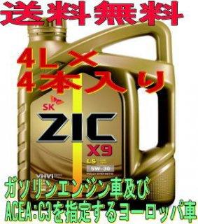 送料無料 4本入り ZIC X9 LS 5W-30 SN/C3 エンジンオイル 4L