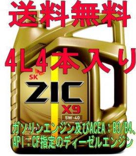 送料無料 4本入り ZIC X9 5W-40 SN/CF A3/B3/B4 エンジンオイル 4L