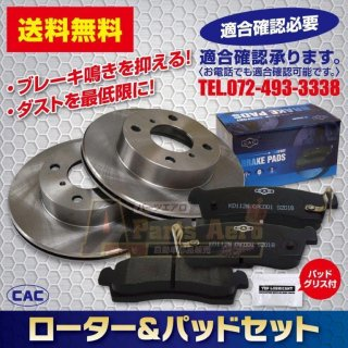 送料無料 ハスラー MR41S (ターボ)  F/ローター&(ディスクパッド CAC/専用グリス付)