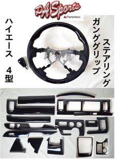 ハイエース 200系 4型/5型 ワイド DX インテリアパネル/ステアリング/シフトノブ 3点セット シルクウッド