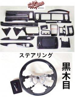 ハイエース 200系 4型/5型 ワイド S-GL用 インテリアパネル/ステアリング/シフトノブ 3点セット 黒木目