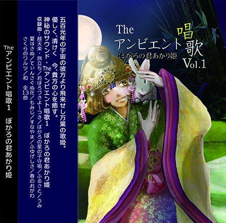 Theアンビエント唱歌vol.1     by ぼかろの君あかり姫