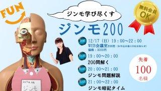 ジンモ200(人体・臨床栄養・基礎栄養)