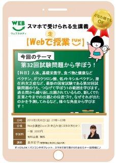 【WEBで生授業】人体、基礎栄養学、食べ物と健康など[2018年3月30日]