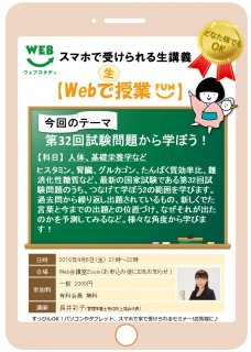 【WEBで生授業】人体、基礎栄養学など[2018年4月6日]