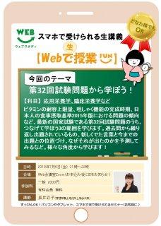 【WEBで生授業】応用栄養学、臨床栄養学など[2018年7月6日]
