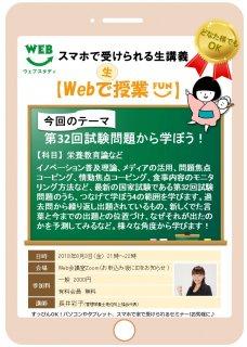 【WEBで生授業】栄養教育論など[2018年8月3日]