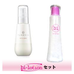 ★お一人様1点限り/送料無料★bilotionセット+フローディア コートミルク モイスト(95g)