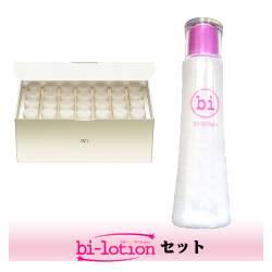★送料無料★bilotionセット+アルビオ...