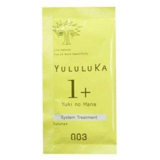 ★送料無料★ユルルカ ユキノハナ 1+ミュゲ<ヘアトリートメント>(5g)  3個セット