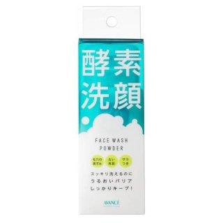 アヴァンセ マイルド洗顔パウダー ボトルタイプ (50g)