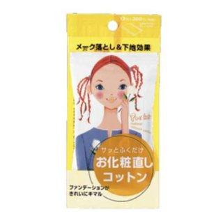 ★3個セット★資生堂 ポケット お化粧直しコットン